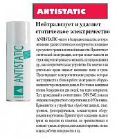 Аэрозоль Antistatic 200ml